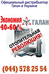 Котлы Галан продажа в Ужгороде