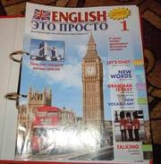 English - это просто,  уроки 1-75