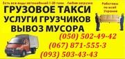 перевозки Бетонные Кольца Колодцев Ужгород. аренда Крана Манипулятора