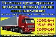 Попутные грузоперевозки Ужгород - КИЕВ - Ужгород