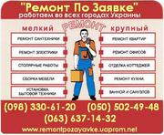 Укладання лiнолеум УЖГОРОД. покласти,  постелити лiнолеум в Ужгородi