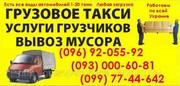 вантажне таксі Ужгород. вантажне таксі в УЖГОРОДІ