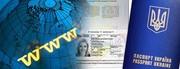 Загранпаспорт,  паспорт Украины