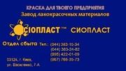 Эмаль МС-17* краска МС17* эмаль МС-17  от изготовителя Сиопласт Эмаль