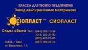Эмаль ХВ-16* краска ХС16* 16ХВ эмаль ХВ-16 от изготовителя Сиопласт Эм