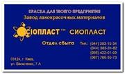ЭМАЛЬ ХВ-124 ЭМАЛЬ ХВ-125 ЭМАЛЬ 124-ХВ-124-ХВ/ХВ-125
