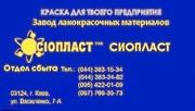 КО-828#эмаль КО-828_828КО эмаль КО828_Купить Эмаль АС-5310+Для нанесен