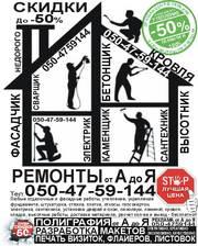 Услуги строителей. Сантехник в Мукачево,  так же каменщик,  фасадчик,  и др