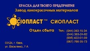 ЭМАЛЬ МЛ-165-МЛ-165* ГОСТ 12034-77* МЛ-165 КРАСКА МЛ-165   2)Эмаль МЛ-