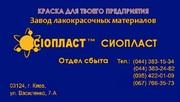 Эмаль МС-17-МС-17* ТУ 6-10-1012-97* МС-17 краска МС-17   2)Эмаль МС-17