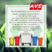 Контейнери для сміття АВЕ Ужгород