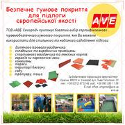 Безпечне гумове покриття для підлоги та майданчиків АВЕ Ужгород