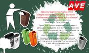 Урни для сміття АВЕ Ужгород
