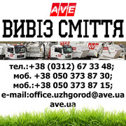Вивіз сміття ( виробничі побутові будівельні відходи ) АВЕ Ужгород