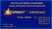 ЭМАЛЬ ХВ-125 ПО ГОСТу/ТУ ЭМАЛЬ 125ХВ-ХВ-125ЭМ_АЛЬ ХВ-125/0 ЭМАЛЬ ХВ-12