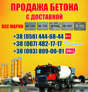 Купить бетон Ужгород,  цена,  с доставкой в Ужгороде.