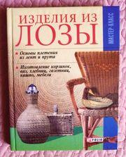 Изделия из лозы. Автор: Онищенко В.В.