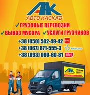 Перевозка мебели Ужгород,  перевозка вещей по Ужгороду
