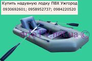 Купить лодку надувную ПВХ Ужгород или в любой из предложенных областей