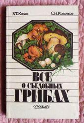 Всё о съедобных грибах. Авторы:  Козак В.Т.,  Козьяков С.Н. Лот 2.