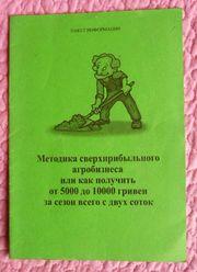 Методика сверхприбыльного агробизнеса. Пакет информации.