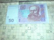 50 гривень 2004- 2005 р.Пресовий стан! підпис Тигибко.Стельмах