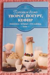 Готовим дома творог,  йогурт,  кефир. Ряженка,  кумыс,  руслянка. Веремей