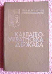 Петро Стерчо. Карпато-Українська держава (науково-історичне видання)